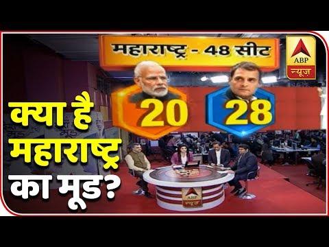 Desh Ka Mood: UPA To Win 28 Out Of 48 LS Seats In Maharashtra   ABP News