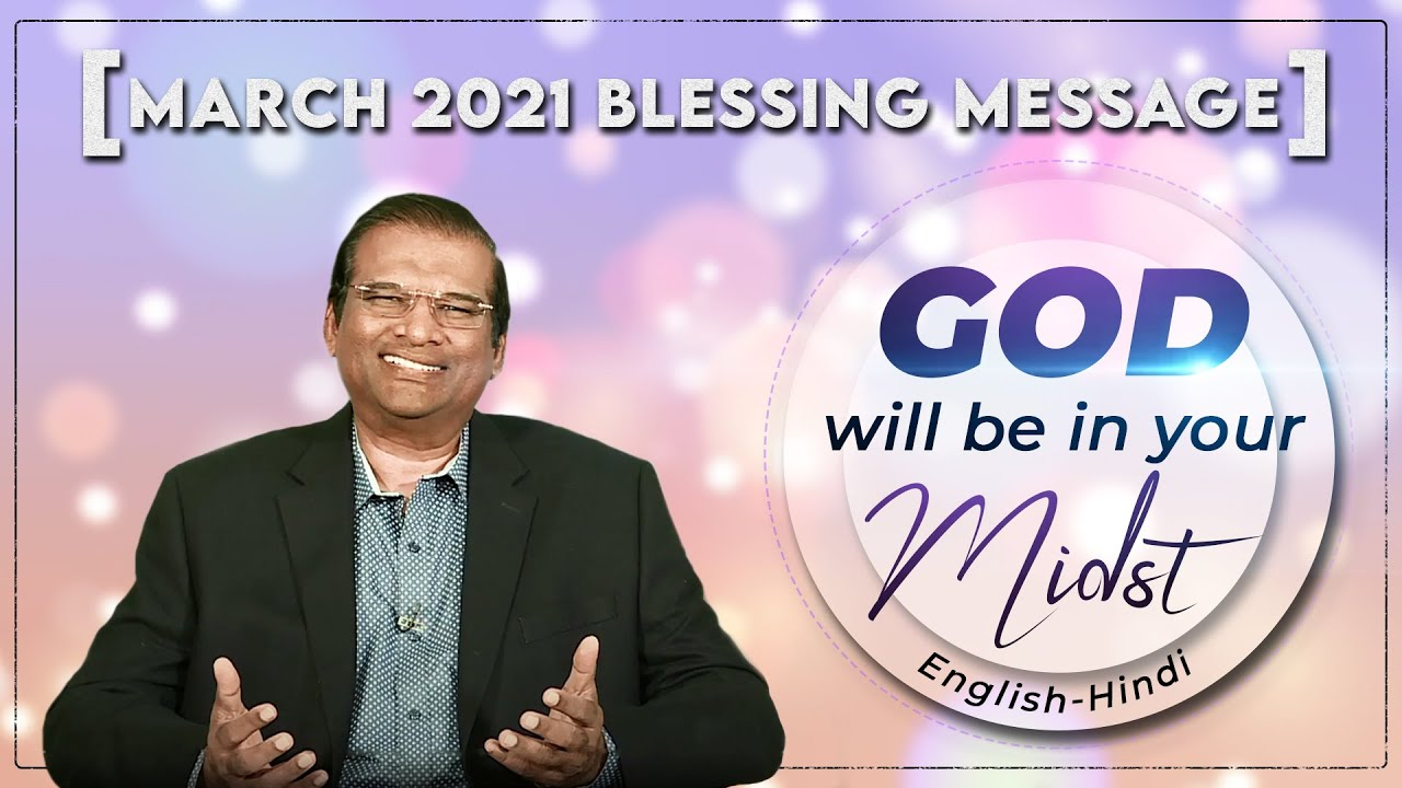 God will be in your midst (English - Hindi)|March 2021 Monthly Blessing Message | Dr Paul Dhinakaran