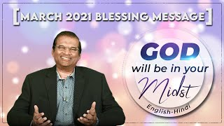 God will be iฑ your midst (English - Hindi)|March 2021 Monthly Blessing Message | Dr Paul Dhinakaran