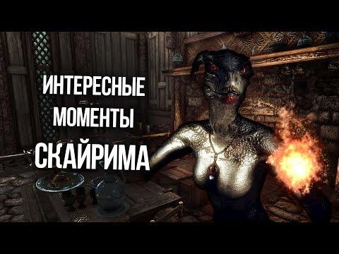 Skyrim Интересные моменты Игры и Секреты, о которых вы могли не знать
