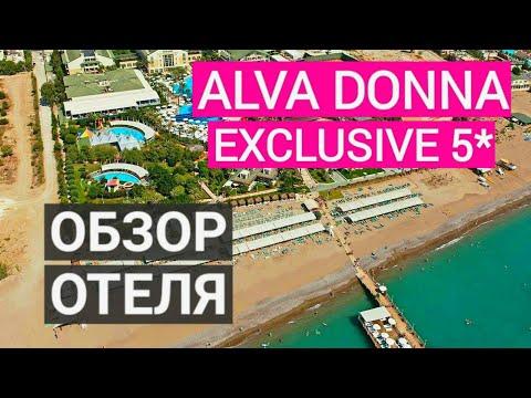 Alva Donna Exclusive 5* Отдых в Турции. Альва Донна Эксклюзив 5* обзор отеля, пляж, питание, номер