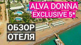 Alva Donna Exclusive 5 Отдых в Турции Альва Донна Эксклюзив 5 обзор отеля пляж питание номер