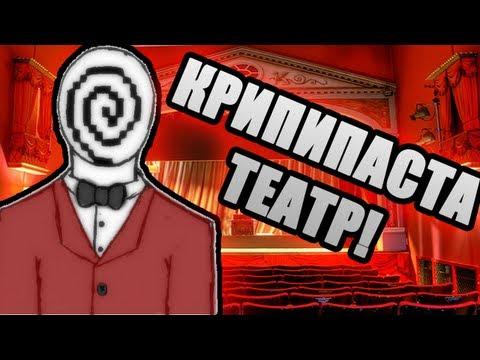 СТРЕМНАЯ КРИПИПАСТА ИГРА - The Theatre Прохождение
