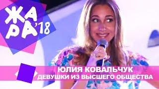 Юлия Ковальчук   - Девушки из высшего общества (ЖАРА В БАКУ Live, 2018)