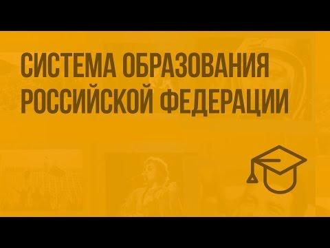 Система образования Российской Федерации. Видеоурок по обществознанию 8 класс