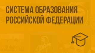Система образования Российской Федерации