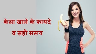 केला खाने के फायदे व सही समय/benefits of banana/banana solves many health problems