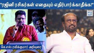 K.S.Ravikumar Speech at Rajinikanth 70th Birthday Celebration Function | Rajini 70 | Hindu Tamil