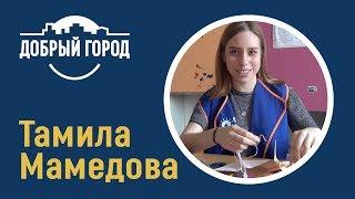Добрый город - Тамила Мамедова