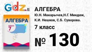 № 130- Алгебра 7 класс Макарычев