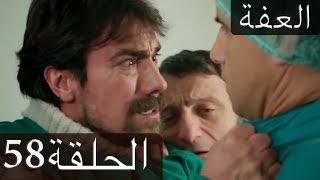 العفة الدبلجة العربية - الحلقة 58 İffet