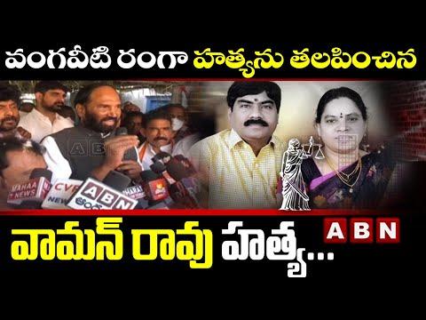 Advocate Vaman Rao Murder Is Related To Vangaveeti Ranga Murder, Says Uttam Kumar Reddy| ABN Telugu teluguvoice