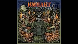 Impakt - Военный ритуал (Military ritual) (Full Al...