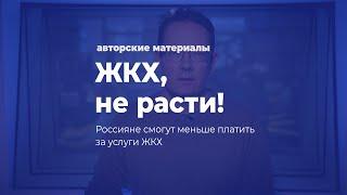 ЖКХ, не расти! Россияне смогут меньше платить за услуги ЖКХ