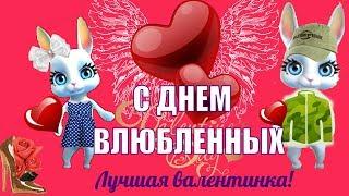 Святой Валентин поздравляет влюбленных в праздник с днем святого Валентина 14 февраля