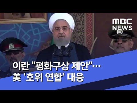 """이란 """"평화구상 제안""""…美 '호위 연합' 대응 (2019.09.23/뉴스투데이/MBC)"""