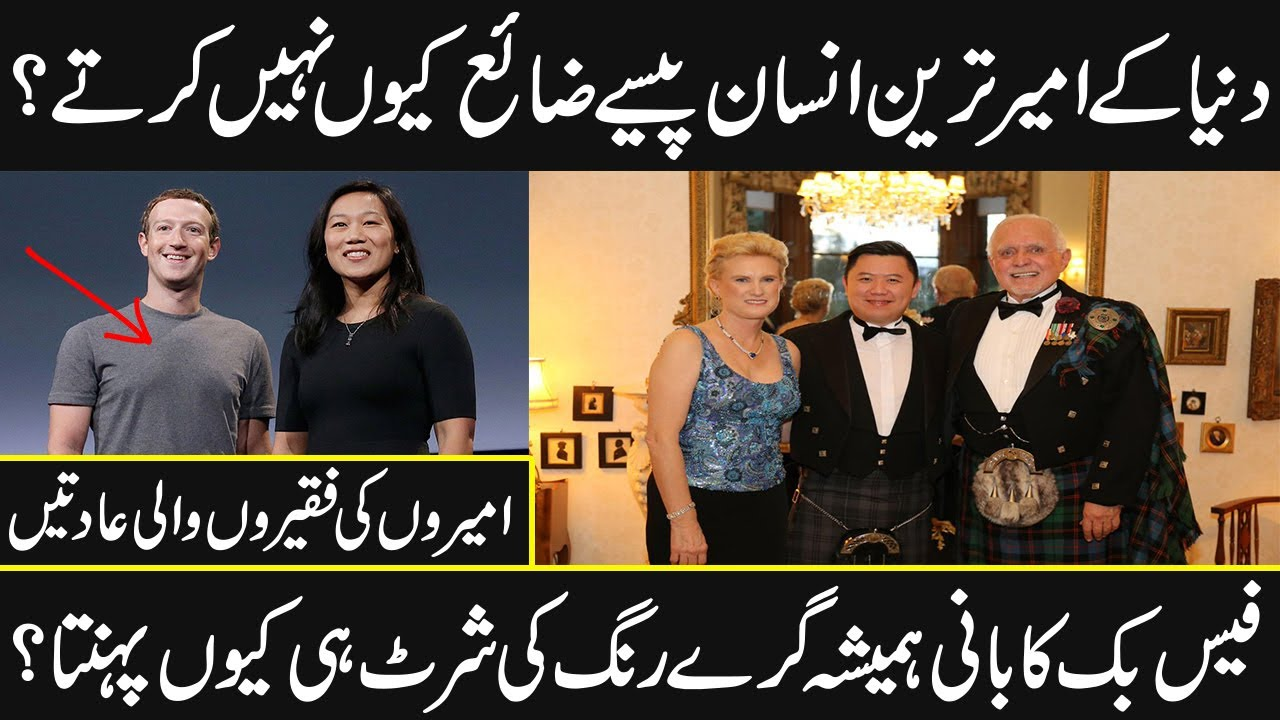 why rich people dont waste their money in urdu hindi   habits of successful peoples   Urdu Cover