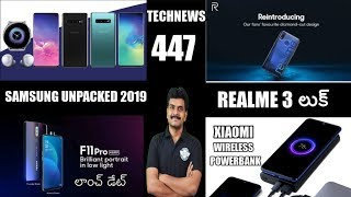 Technews 447 Samsung Galaxy Fold,S10,S10+,S10E,Buds,Watch Active,Fit,Realme 3 etc