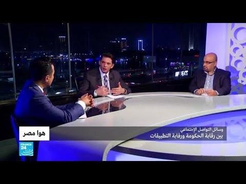 وسائل التواصل الاجتماعي.. بين رقابة الحكومة ورقابة التطبيقات  - 12:59-2020 / 8 / 4