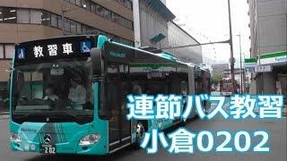 連節バス 教習運転 小倉0202 西鉄バス北九州