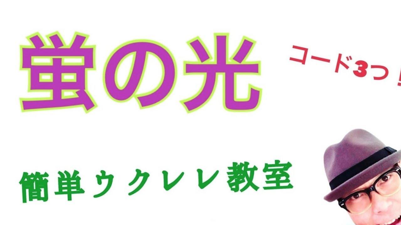 蛍の光・ほたるのひかり【ウクレレ 超かんたん版 コード&レッスン付】GAZZLELE