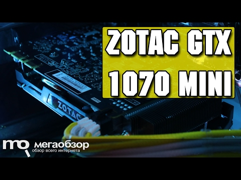 ZOTAC GeForce GTX 1070 Mini обзор видеокарты