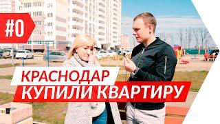 Фото ⏳ Купили квартиру в Краснодаре район ККБ. Двухкомнатная. Отзыв. Подпишитесь ↓