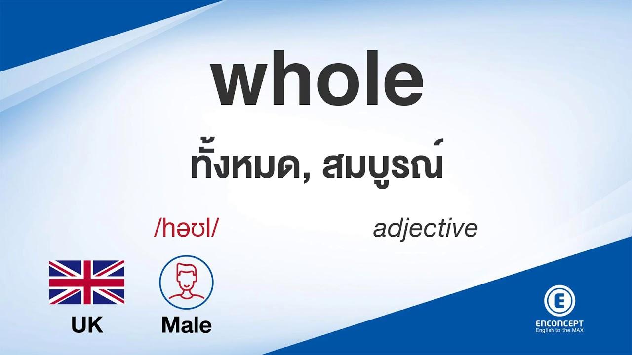 whole ออกเสียงว่า แปลว่า อะไร แปลภาษาอังกฤษเป็นไทย By ENCONCEPT Dictionary