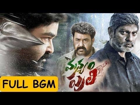Manyam Puli Telugu Full BGM l Mohanlal l...