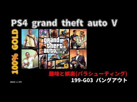 [GTA5] 199-G03 パラシューティング(バンクアウト) Parachuting (Bank Bailout)