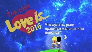 Ток-шоу Love is - Что делать, если нравится парень/девушка?