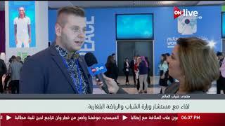 لقاء مع مستشار وزارة الشباب والرياضة البلغارية