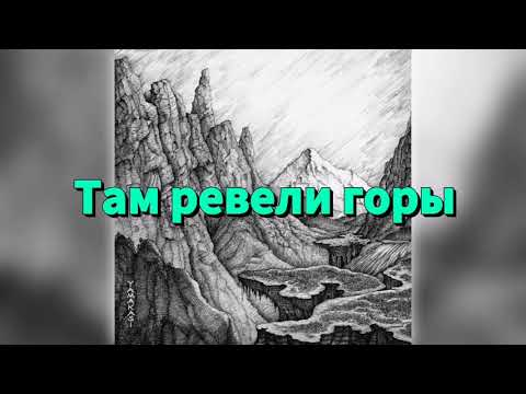Miyagi & Andy Panda Там Ревели Горы [ ТЕКСТ ПЕСНИ / LYRICS ]