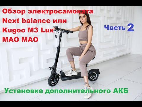 Обзор и установка доп. аккума на электросамокат Next Balance (Kugoo M3 Lux, MAO MAO) ЧАСТЬ 2