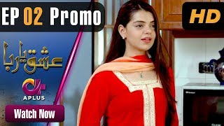 Pakistani Drama | Ishq Ya Rabba - Episode 2 Promo | Aplus Dramas | Bilal Qureshi, Srha Asghar,Fatima