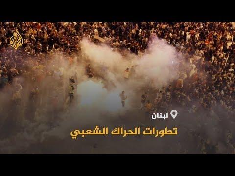 كيف استجابت الحكومة عندما وحد اللبنانيون مطالبهم وتجاوزوا انقساماتهم؟  - نشر قبل 7 ساعة