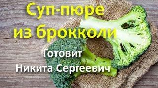 Суп-пюре из брокколи. Vegetarian soup. Готовит Никита Сергеевич