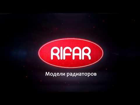 Производство радиаторов отопления RIFAR, биметаллических и алюминиевых