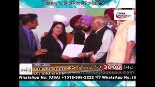 ਕੈਪਟਨ ਨੇ ਲੁਧਿਆਣਾ 'ਚ ਵੰਡੀਆਂ ਨੌਕਰੀਆਂ... | Apna  Punjab Nri Tv |