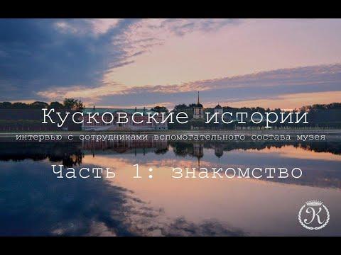 Кусковские истории. Часть 1. Знакомство