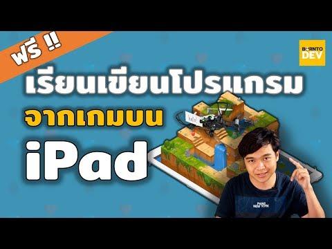 อย่างเจ๋ง !! เรียนเขียนโปรแกรมจากเกมบน iPad ที่ดี และ ฟรีด้วย !!