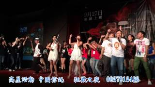 中國信託 員工派對 超high 高星活動 0937918488