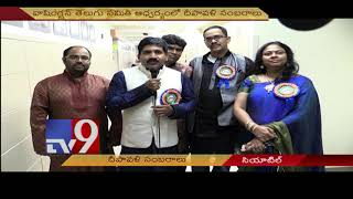 Diwali by Washington Telugu Samithi in Seattle || USA - TV9