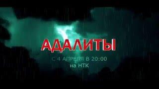 Адалиты (трейлер сериала на НТК)