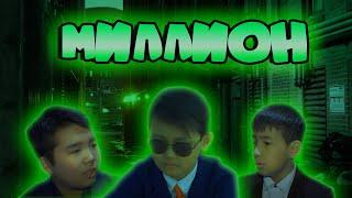 KZ FILM -  Миллион