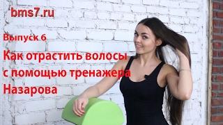 Как отрастить длинные волосы с тренажером Назарова.  БМС кожи головы