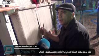 مصر العربية | إنقاذ حرفة صناعة السجاد اليدوي من الإندثار بمعرض فيصل للكتاب