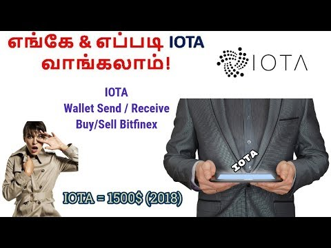 IOTA Manual Tamil/தமிழ் ☑️Wallet send / Receive ☑️ Buy / Sell Bitfinex