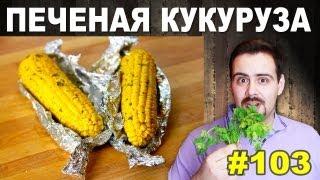 #103 ПЕЧЕНАЯ КУКУРУЗА