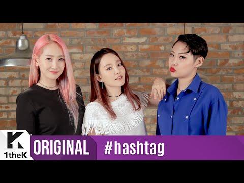 #hashtag(해시태그): YOUNHA(윤하) _ Get It?(알아듣겠지) (Feat. HA:TFELT(핫펠트), CHEETAH(치타)) [SUB]